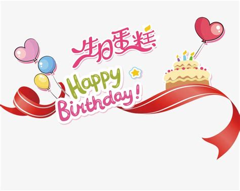 photoshop birthday place card template birthday cake happy birthday png and psd file for free