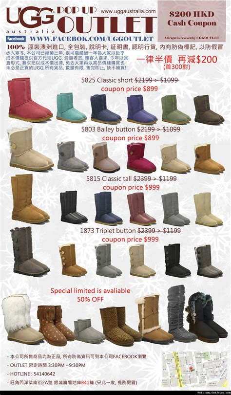 ugg outlet printable coupons ugg outlet coupon printable