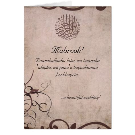 Wedding Anniversary Dua by Islamic Vintage Dua Congratulations Wedding Card Zazzle