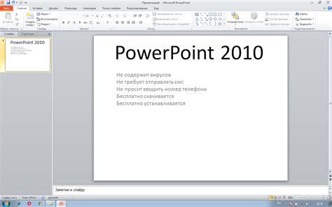 Microsoft Office скачать бесплатно без регистрации русская Office 2010 Powerpoint Themes