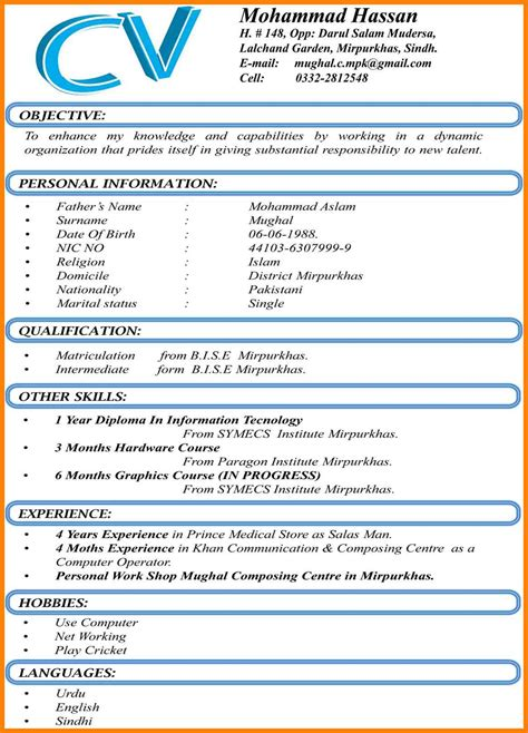 Cv Format For by Cv Form