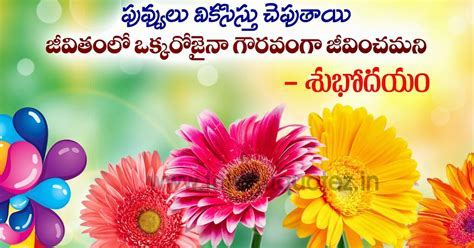 good morning text messages on telugu language with cute