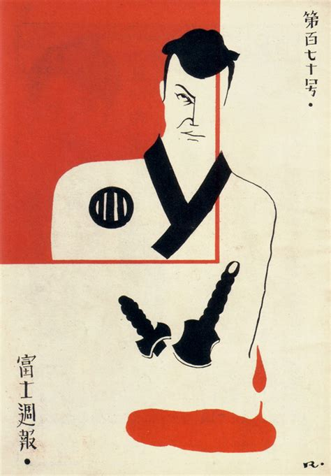 Japan Design by Japanese Graphic Design From The 1920s 30s Pink Tentacle