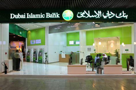 bank dubai islamic فروع بنك دبى الاسلامى فى جميع انحاء الامارات وارقام الهواتف