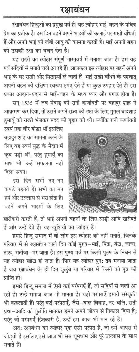 Essay On Raksha Bandhan by Bhrashtachar Essay In Language