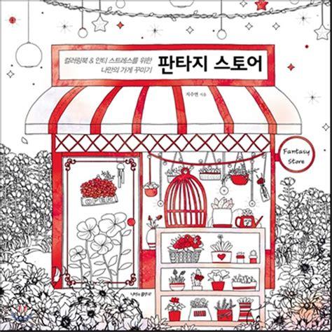 secret garden coloring book in stock store colouring book secret garden style coloring