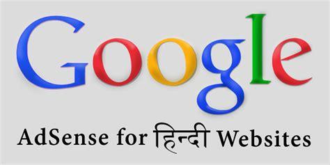 adsense languages adsense now speaks hindi seo tips and tricks