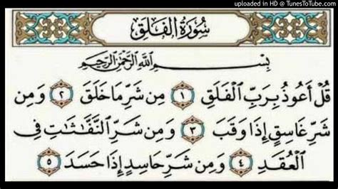 surah al falaq shaykh ahmad jibril