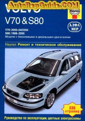free auto repair manuals 2007 volvo v70 navigation system 25 best ideas about repair manuals on life hacks websites 1000 awesome things and