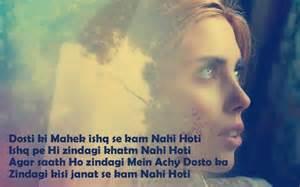 Hindi romantic sms shayari romantic sms in urdu for husband for