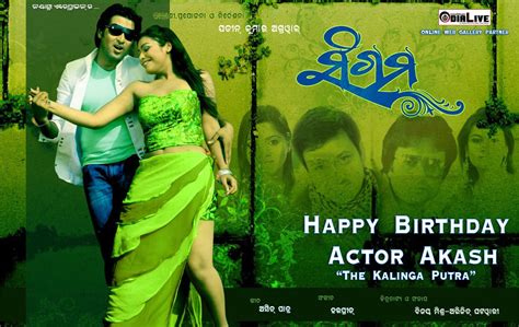 happy birthday pooja mp3 download happy birthday to ollywood actor akash dasnayak ollywood