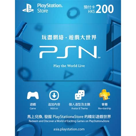 Ps Network Gift Card - playstation network card ticket 200 hkd for hong kong network only