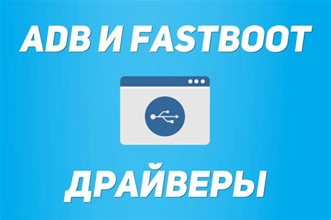 how to install nexus 4 adb fastboot drivers on windows как установить adb драйверы и fastboot