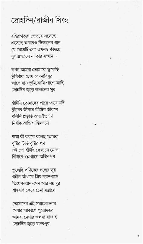 KOBITA SOMOGRO BY SHAKTI CHATTOPADHYAY PDF