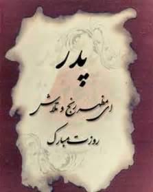 Image result for روز پدر جملات زيبا