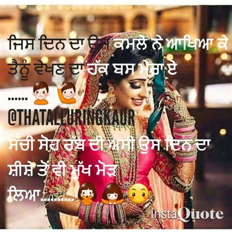 Wedding Quotes In Punjabi by 520 Best Images About Punjabi Quotes On