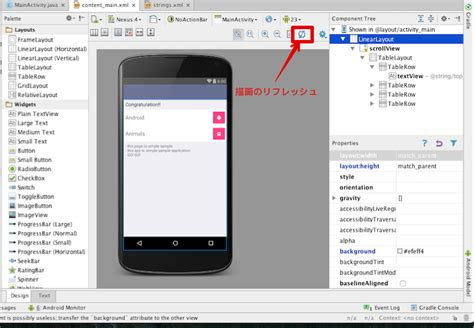 table layout menu android android studio2 0 tablelayoutを使ってみよう takahiro