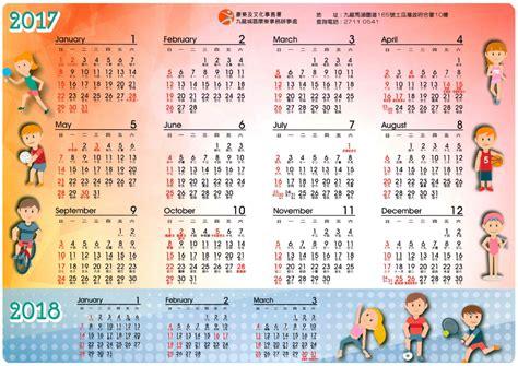 Calendar 2018 Hk 2017 2018年曆 下載香港政府康樂及文化事務署二零 七年至二零一八年彩色版年曆 歷 农历 行事曆 新曆
