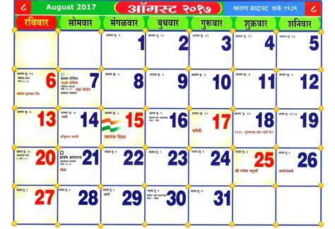 Calendar 2017 August Kalnirnay Marathi Calendar 2017 Free