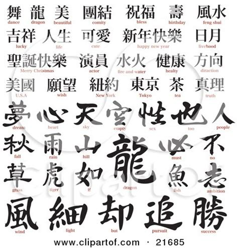 biography meaning in chinese clipart illustration of a black chinese symbol meaning