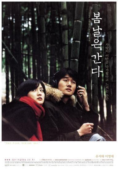 film one fine spring day one fine spring day korean movie
