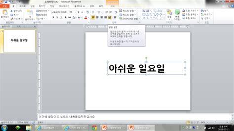 powerpoint design effects 파워포인트 글자 효과 주기 ppt 디자인 텍스트 효과 주기 쉐어하우스