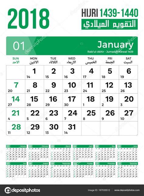 Iran Calendario 2018 2018 Calendar Islamic 100 Images Islamic Calendar 2018