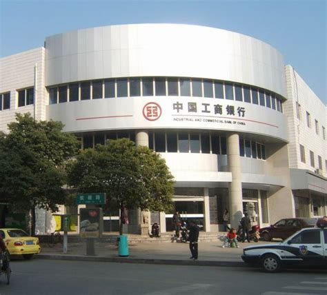 industrial and commercial bank of china industrial and commercial bank of china icbc changsha