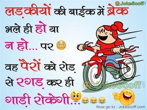 hindi funny jokes 2016 jokescoff funny jokes quotes love whatsapp status