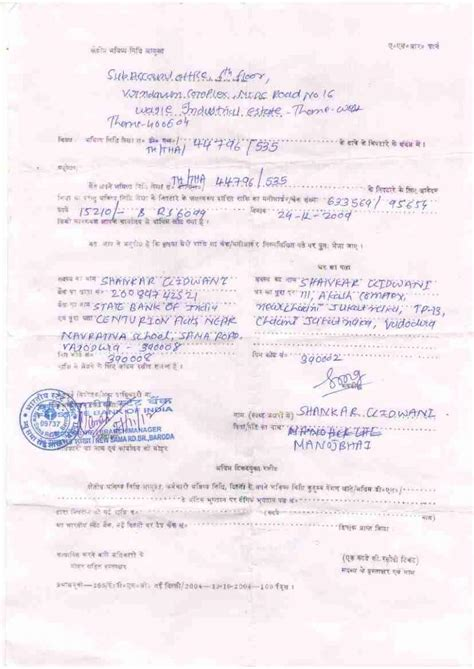 Letter Format For Withdrawal Of Pf Employee Provident Fund My Money Is Pending For Cradit