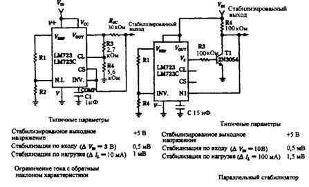Lm723 National Semiconductor