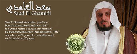free download mp3 quran recitation saad al ghamdi saad al ghamdi wajibad
