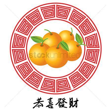 new year wishes greetings in mandarin free mandarin stock vectors stockunlimited