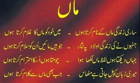 quotes  mother top quotes  urdu