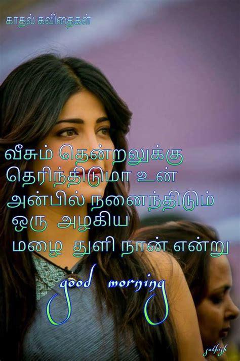 images  good morning love poems  tamil tamilscrapscom