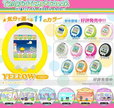 tamagotchi plus color tamagotchi plus color 28 images yesasia tamagotchi
