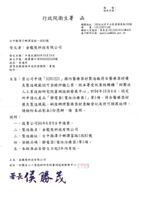 衛生署gmp優良醫療器材工廠 金龍俊科技股份有限公司