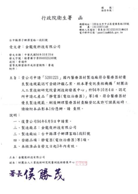 gmp certificate template 衛生署gmp優良醫療器材工廠 金龍俊科技股份有限公司