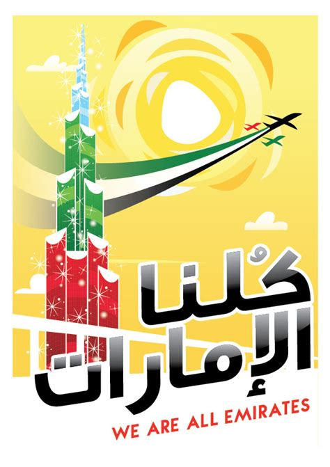 Home Business Ideas Uae Create A Uae National Day Poster Design In Adobe Illustrator