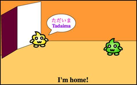 daily japanese expressions okaeri tadaima punipunijapan