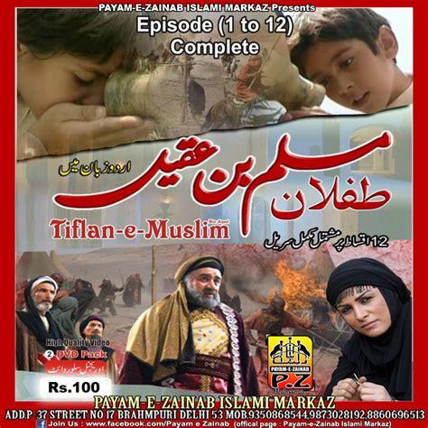 film vidio islami islamic serial s payam e zainab islami markaz india