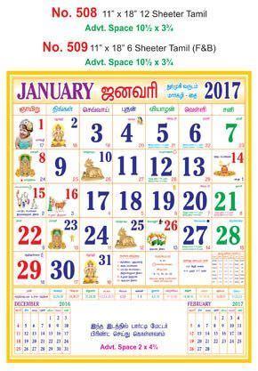 Calendar 2017 August Tamil Tamil Monthly Calendar 2017 Calendar 2017