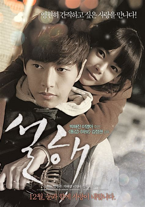 film drama net snow in sea breeze korean movie 2012 설해 hancinema