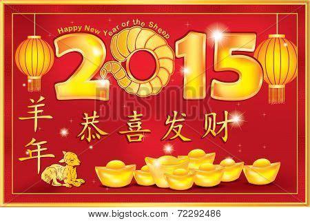 new year song gong xi gong xi 2015 cai images illustrations vectors cai stock photos