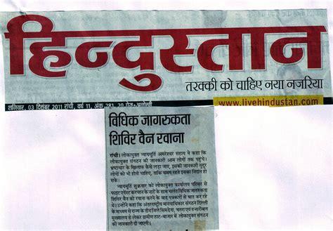 hindustan hindi news paper bihar eyesforyourimage picture news news news news public naiduniya naiduniya hindustan
