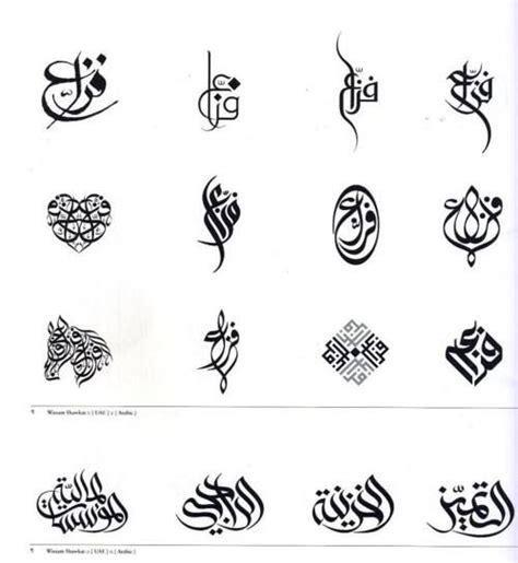 tattoo et islam les 25 meilleures id 233 es de la cat 233 gorie tatouage de