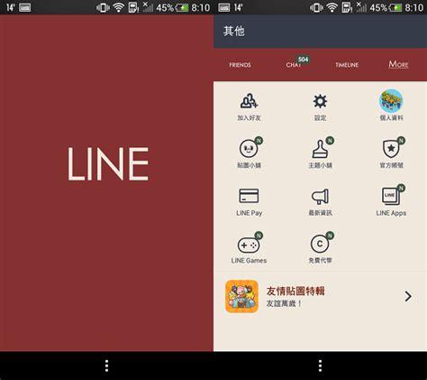 theme line file android android 免費 line 副主題 首波發佈囉 更新 2016 02 03 angus福利社