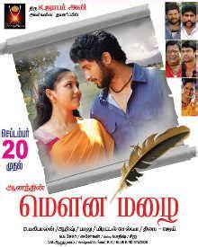 film quiz tamil mouna mazhai movie quiz tamil movie quizzes mouna