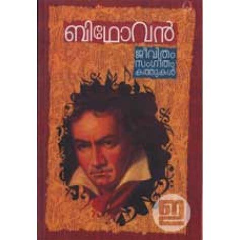 best biography book beethoven beethoven jeevitham sangeetham kathukal indulekha com
