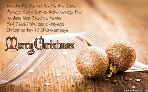 beautiful merry christmas cards  hindi  english meaning  christmas